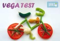 Вега тест на 199 храни и алергени, консултация и биоскенер в NSB