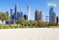 Екскурзия през септември до Дубай: 4 нощувки и закуски, самолетен