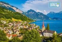 Август до Женева, Берн, Цюрих, Залцбург: 4 нощувки и закуски,
