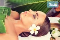 60-минутен хавайски масаж