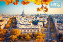 Септември в Париж, Страсбург, Женева и Милано: 9 нощувки и закуски,
