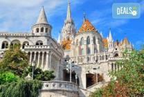 Самолетна екскурзия до Будапеща, дата по избор: 3 нощувки и закуски,