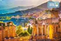 До Сицилия през есента: 4 нощувки със закуски и вечери, самолетен