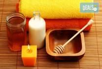 70-минутна терапия за цяло тяло с мед и мляко в студио Модерно е да