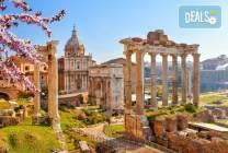 Екскурзия до Рим: самолетен билет, летищни такси, 3 нощувки със