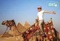 Есен в Египет: 7 нощувки на база закуска и All Incl, самолетен билет