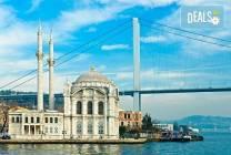 Септемврийски празници в Истанбул и Одрин: 2 нощувки и закуски,