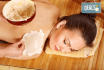 80-минутна релаксираща терапия с масаж и маска в Масажно студио