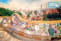 Есенна екскурзия до Барселона: 3 нощувки и закуски, билет, летищни