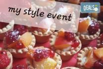 36 тарталети с вкус по избор от My Style Event