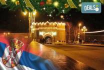 Нова година 2020 в Rile Men 3*, Ниш: 2 нощувки и закуски, Новогодишна