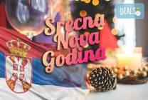 Нова година в Сокобаня: 3 нощувки на база All Inclusive, празнична