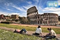 Есенна екскурзия до Рим: 3 нощувки със закуски, самолетен билет,