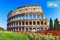 Рим, Италия,дата по избор: 4 нощувки, закуски, самолетен билет,
