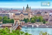 Самолетна екскурзия до Будапеща, дата по избор: 3 нощувки със