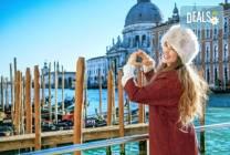Самолетна екскурзия до Венеция: 3 нощувки и закуски, билет и трансфери
