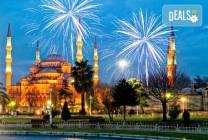 Нова година в Истанбул: 3 нощувки и закуски в х-л 5*, празнична