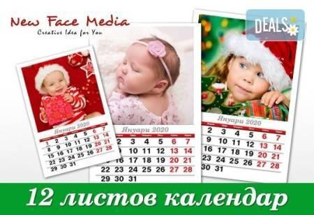 12-листов календар със снимки на цялото семейство от New Face Media