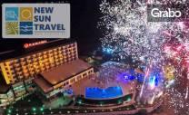 Нова година в Текирдаг, Турция! 3 нощувки със закуски и вечери -