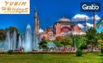 Екскурзия до Истанбул през Май! 2 нощувки със закуски, плюс транспорт