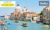 Посети Загреб, Милано, Венеция и езерата Гарда и Лаго ди Маджоре!