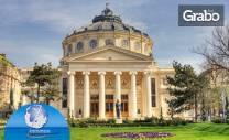 За 8 Март до Букурещ и Синая! Екскурзия с 2 нощувки със закуски и