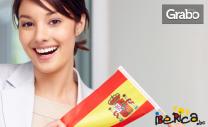 Разговорен курс по испански език за начинаещи