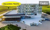 Уикенд екскурзия до Лесковац през Януари! Нощувка със закуска и