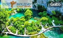 Екскурзия до Хърватия през Май или Юли! 3 нощувки със закуски, плюс