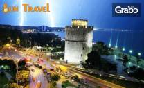 До Солун, Кавала и Аспровалта през Септември или Октомври! Нощувка,