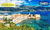 Last minute eкскурзия до Черногорската ривиера! 4 нощувки със закуски