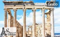 Есенна екскурзия до Атина, с възможност за Пелопонес, Микена и Делфи!