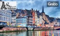 Виж Залцбург, Страсбург, Париж, Женева и Милано! 7 нощувки със