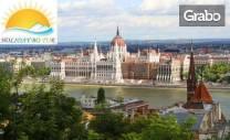Предколедна приказка в Будапеща, Прага и Виена! 4 нощувки със