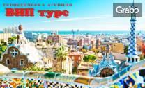 Екскурзия до Барселона! 3 нощувки със закуски, плюс самолетен