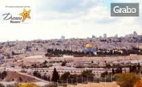 Новогодишни празници в Израел! Екскурзия с 3 нощувки със закуски и