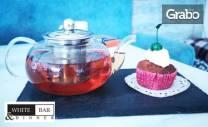 Бял чай Taj Mahal, плюс мъфинче с рожков и орехи
