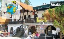 За 3 Март в сръбския курорт Сокобаня! 2 нощувки със закуски и вечери