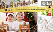 Уъркшоп за създаване на вкусна коледна къща Gingerbread house winter