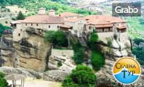 Екскурзия до Литохоро, Олимпийската ривиера и Солун! 2 нощувки със