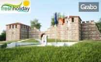 Еднодневна екскурзия до крепостта Цари Мали град и Сапарева баня на 6