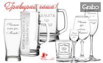 Чаша за уиски, ракия, вино или бира - с гравиран надпис по избор