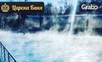 Релакс в град Баня! Вход за топъл външен минерален басейн, топило и