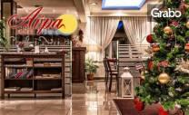 Нова година край Солун! 3 нощувки със закуски за двама, трима или