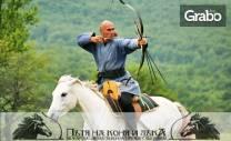 Приключение край с. Лопушня! Нощувка в монголска юрта, 2 конни
