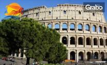 Екскурзия до Рим през Март! 3 нощувки със закуски, плюс самолетен