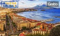 През Юни до Рим и Неапол! 3 нощувки със закуски, плюс самолетен