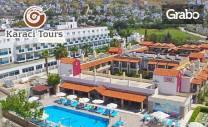 Почивка в Бодрум през Май! 7 нощувки на база All Inclusive в хотел