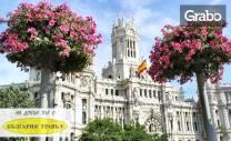 Ранни записвания за екскурзия до Мадрид, Толедо, Гранада, Севиля и