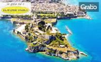 До остров Корфу през Октомври! 4 нощувки на база All Inclusive, плюс